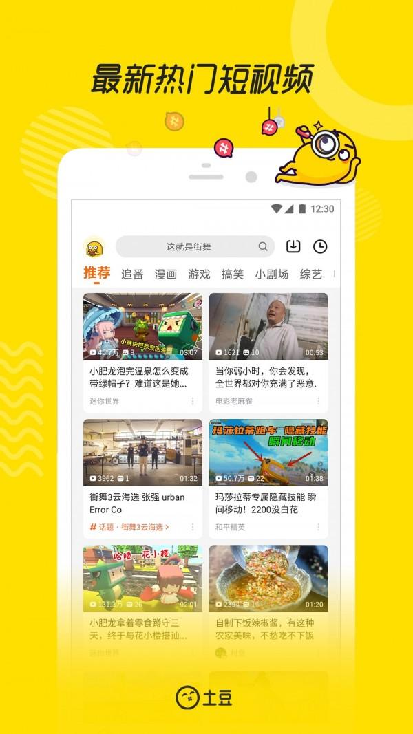 土豆视频安卓版下载