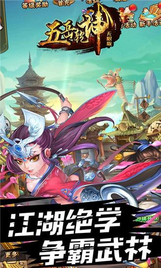 五岳乾坤超V版最新版