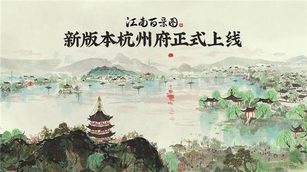 江南百景图无限加速版