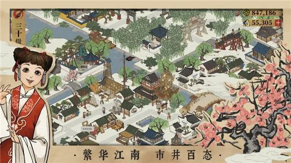 江南百景图无限加速版最新版