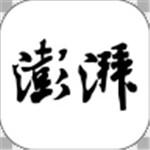 澎湃新闻app官方版