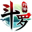 斗罗大陆神界传说破解版