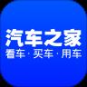 汽车之家app国际版