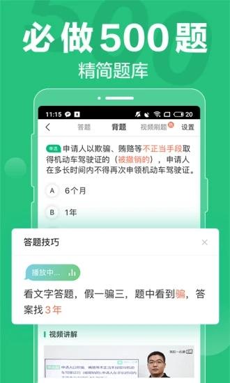 驾校一点通app手机版最新版