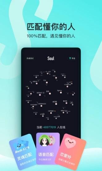 Soul最新版下载