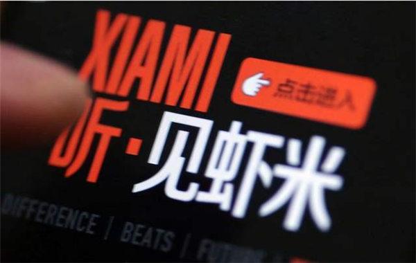 虾米音乐为什么宣布关停 虾米音乐宣布关停怎么回事