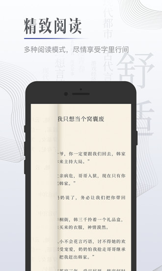 黑岩小说安卓版最新版