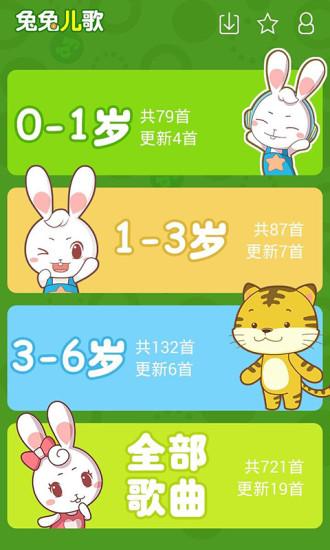 兔兔儿歌安卓版下载