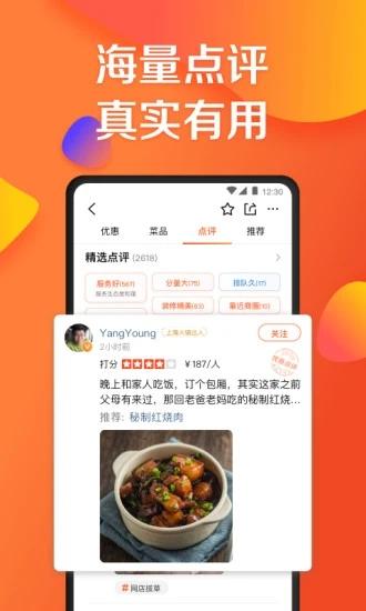 大众点评app安卓最新版