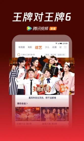 腾讯视频app手机版破解版