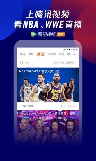 腾讯视频app手机版最新版