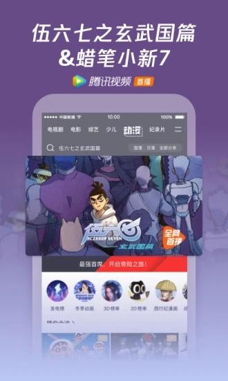 腾讯视频app手机版