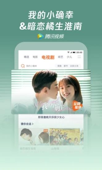 腾讯视频app手机版下载