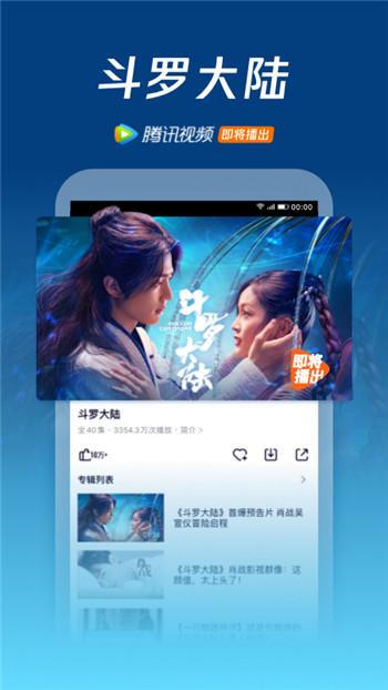 腾讯视频手机版