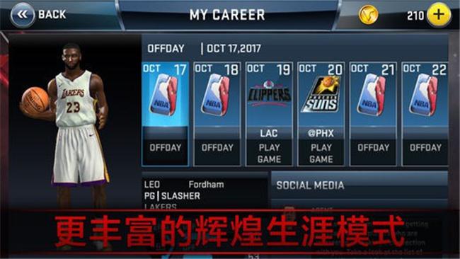 NBA2K18手机版安卓版