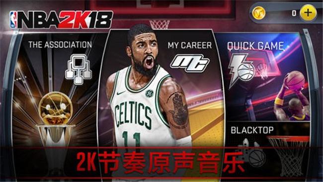 NBA2K18手机版安卓版下载