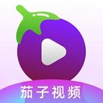 茄子视频免费无限看下载