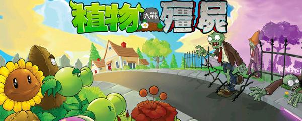 植物大战僵尸安卓版:超好玩的打僵尸游戏