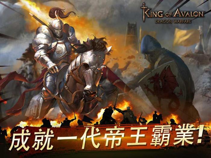 阿瓦隆之王内购破解版:各类玩法攻略