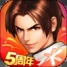 拳皇98终极之战ol破解版