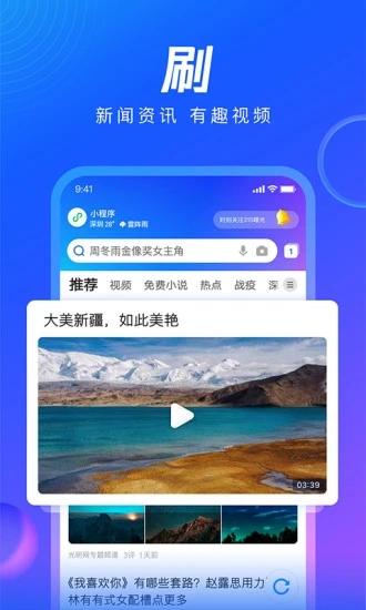 QQ浏览器安卓最新版破解版