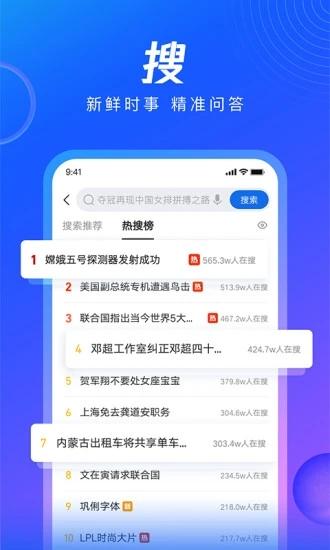 QQ浏览器安卓最新版最新版