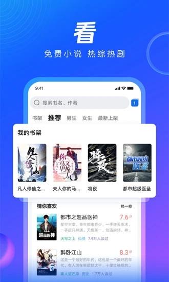 QQ浏览器安卓最新版下载