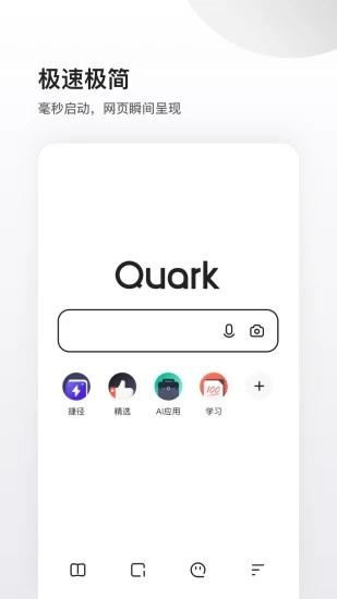夸克最新版最新版