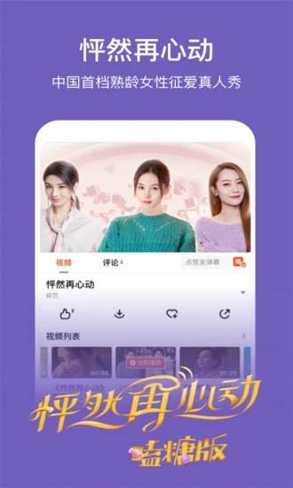 芒果TV最新版破解版
