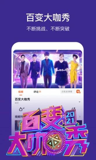 芒果TV最新版下载
