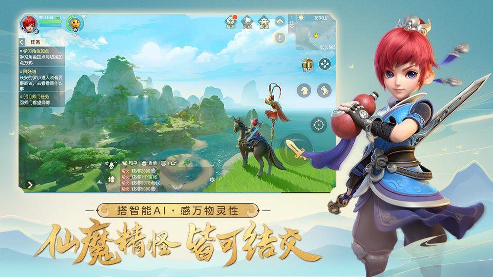 梦幻西游三维版游戏