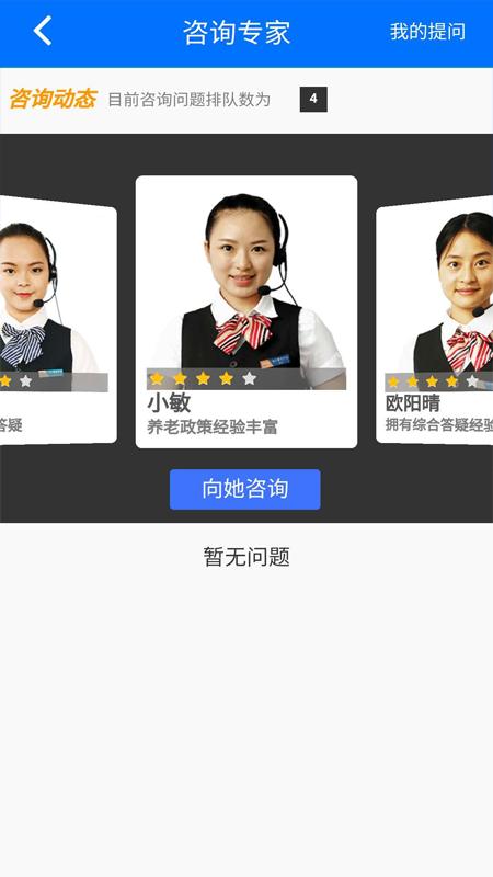 湘税社保最新版下载