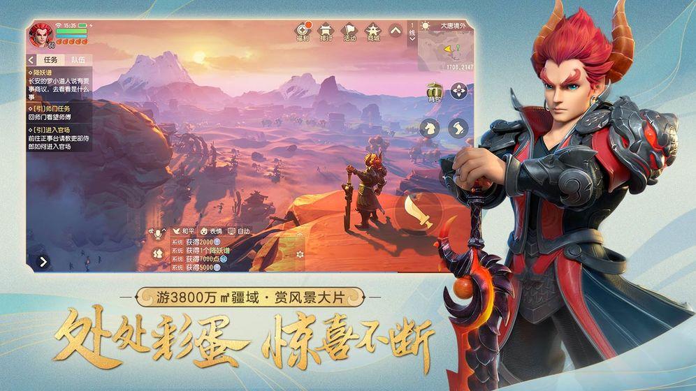 梦幻西游三维版游戏下载