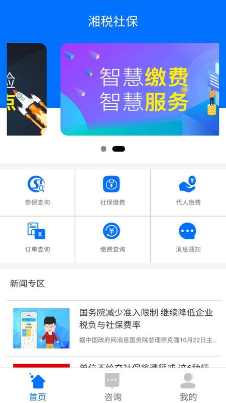湘税社保安卓版下载