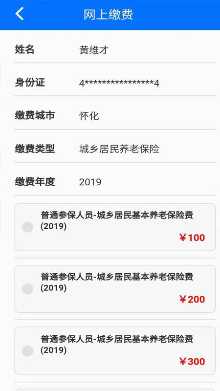 湘税社保最新版