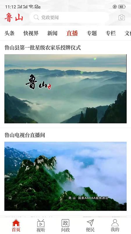云上鲁山手机版下载