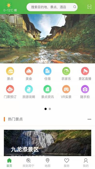 周宁智慧旅游app下载预约