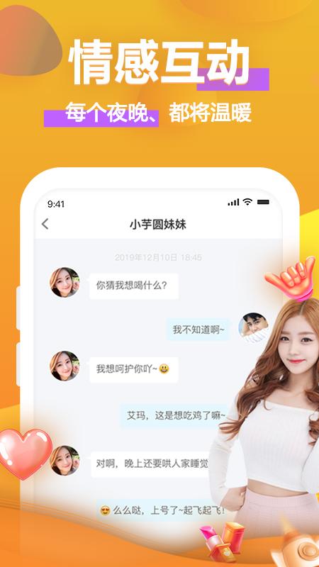 嗨爆语音交友app下载