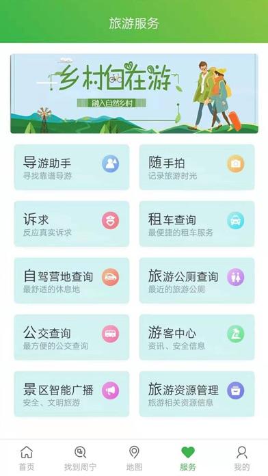 周宁智慧旅游app