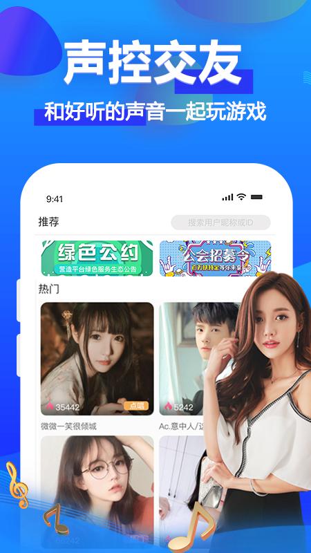 嗨爆语音交友app