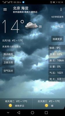 小枣天气app
