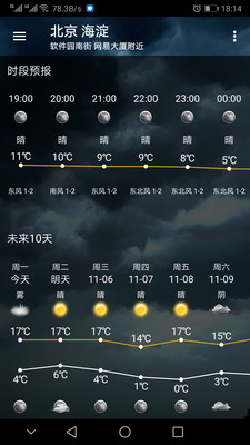 小枣天气app下载