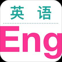 英语轻松读app官方下载_英语轻松读安卓版下载v1.0