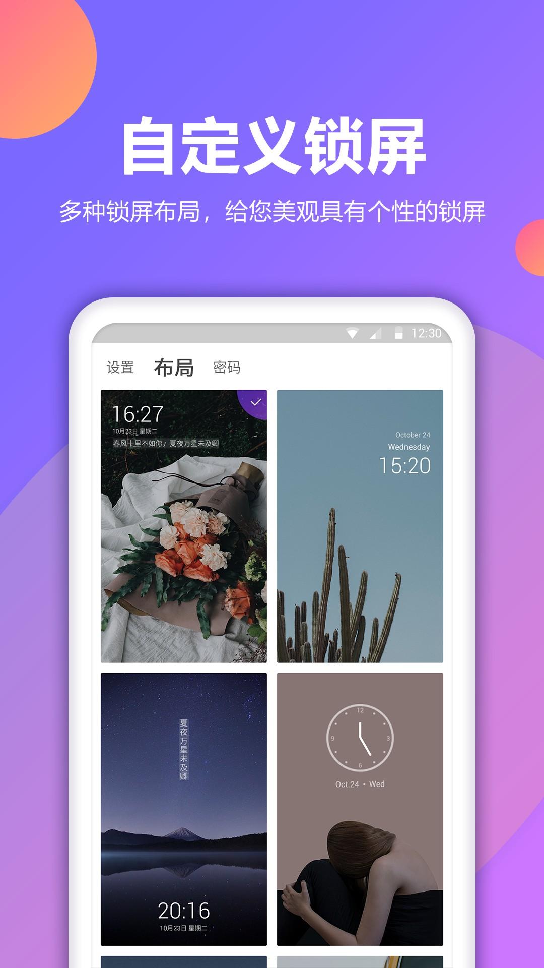 锁屏秀app