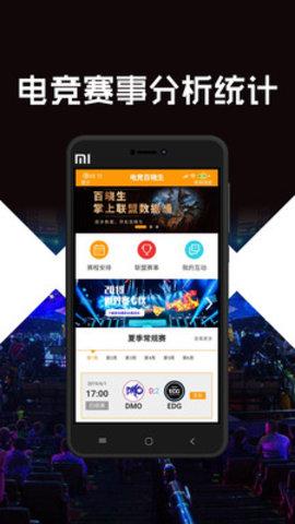 电竞竞技宝app官方下载_电竞竞技宝安卓版下载v1.0.0截图3