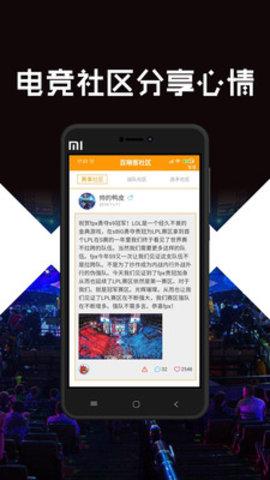 电竞竞技宝app官方下载_电竞竞技宝安卓版下载v1.0.0截图1