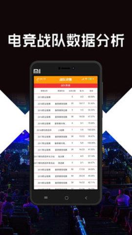电竞竞技宝app官方下载_电竞竞技宝安卓版下载v1.0.0截图2