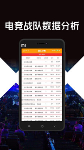 电竞竞技宝app