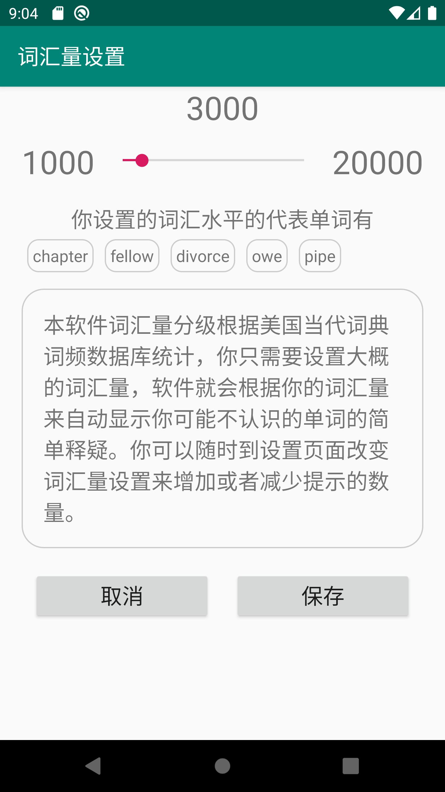 英语轻松读app官方下载_英语轻松读安卓版下载v1.0截图2