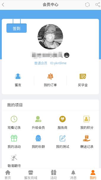 百加教育app下载_百加教育安卓版下载v1.4截图4